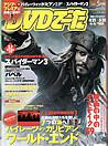 DVDデータ5月号