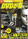 DVDデータ1月号