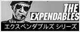 エクスペンダブルズ