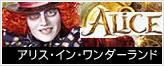 アリス・イン・ワンダーランド