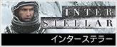 インターステラー