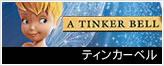 ティンカーベル