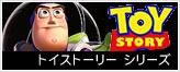 トイストーリー